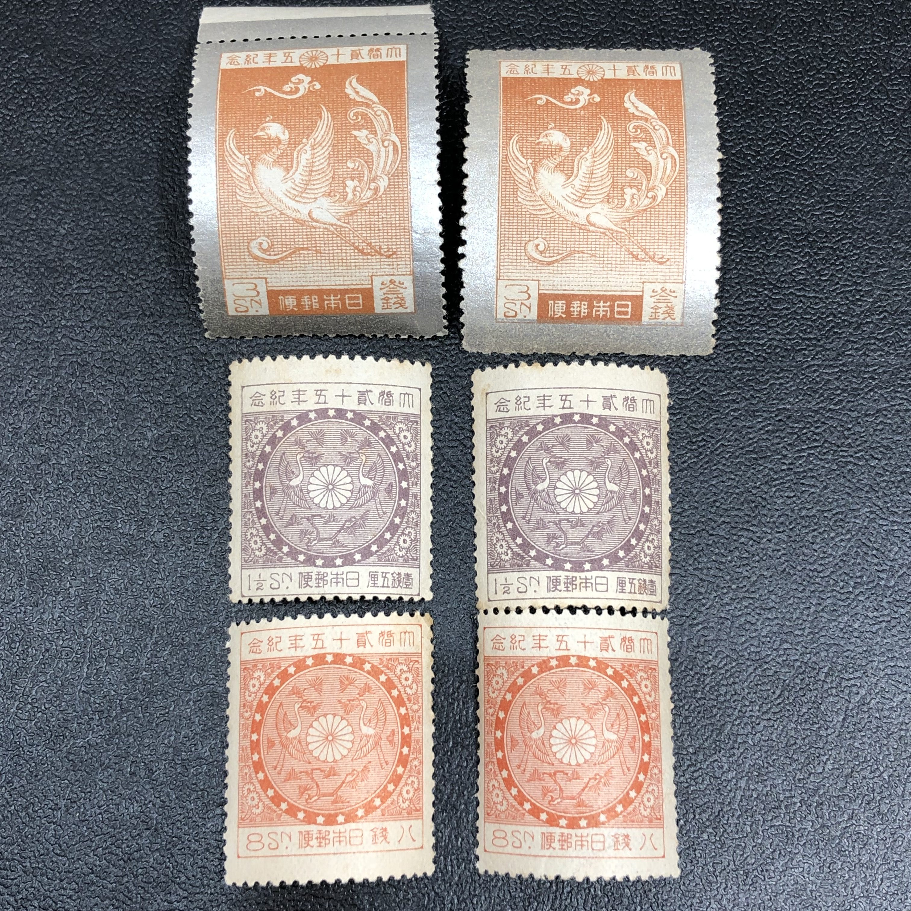 【日本切手】大正銀婚 1925年