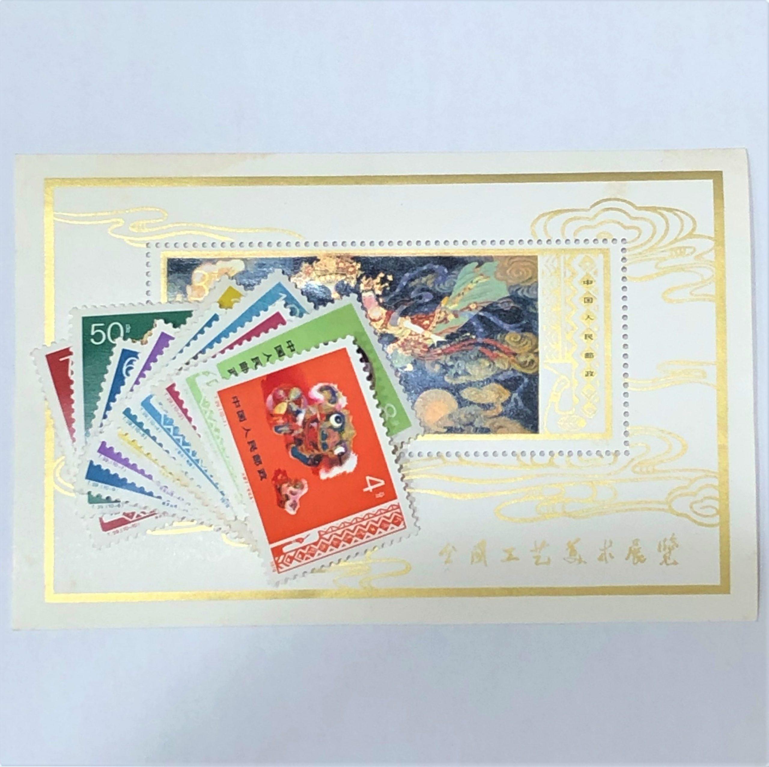 【中国切手】T29 工芸美術切手 10種完 小型シート