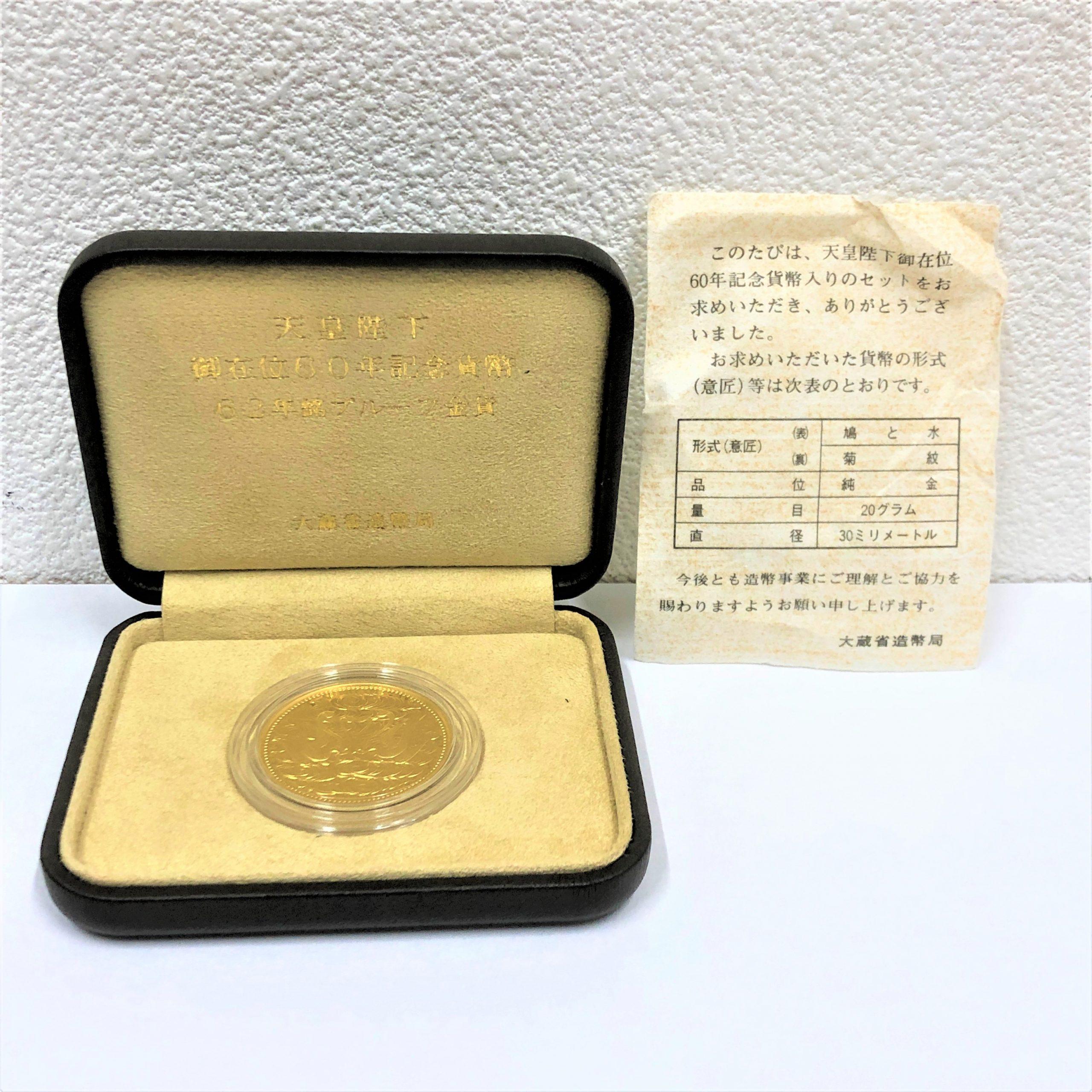 天皇陛下御在位60年記念10万円金貨