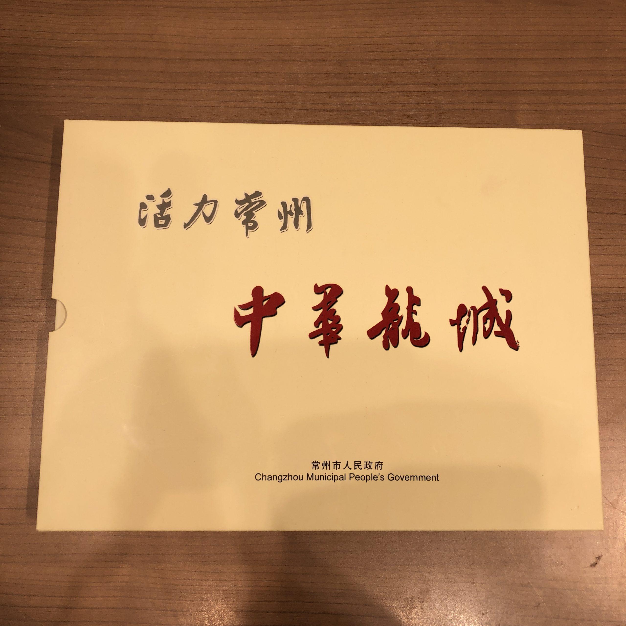 中国切手 冊子