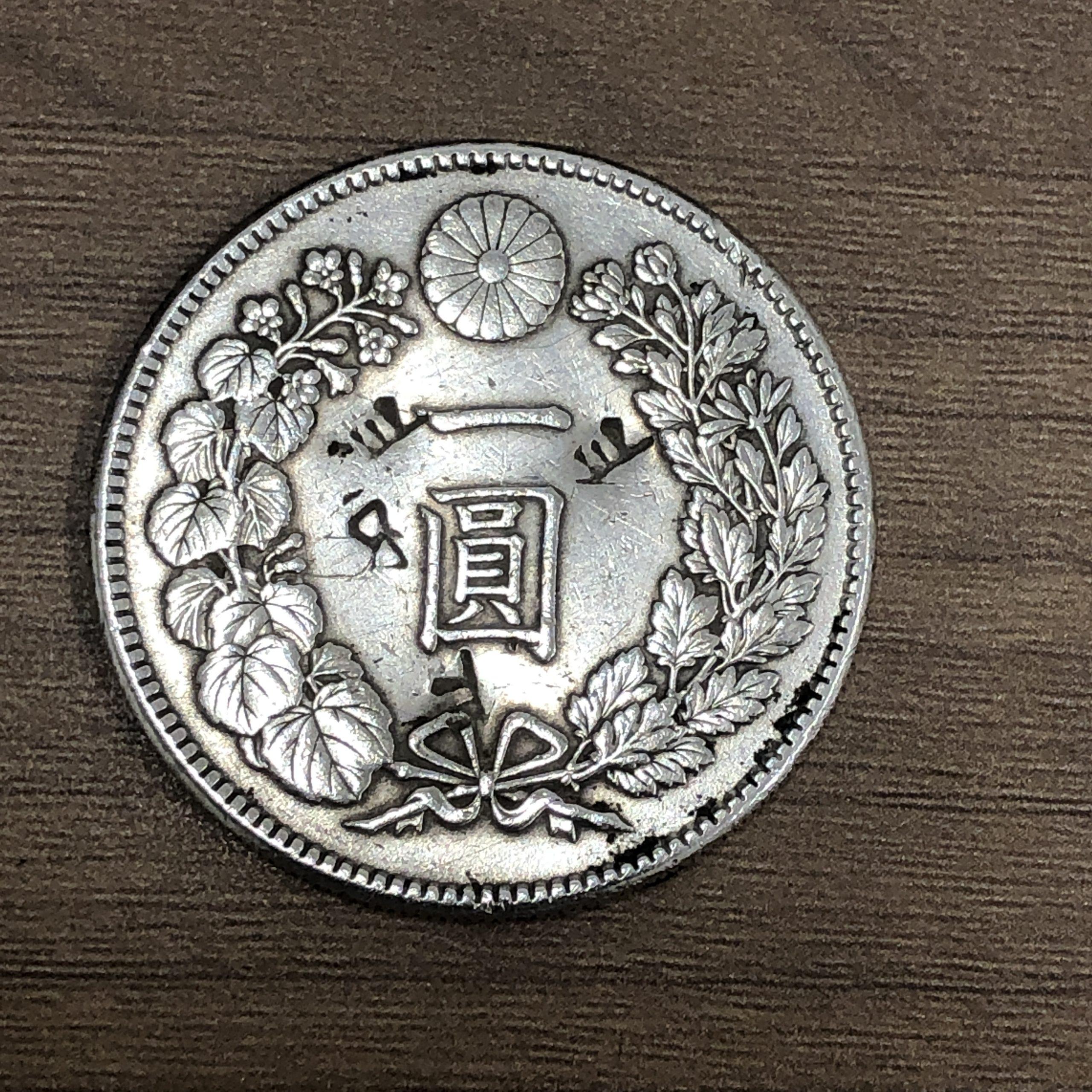 【古銭】1円銀貨