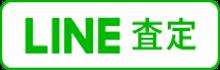 宇都宮 LINE