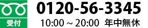 南砂町 電話番号