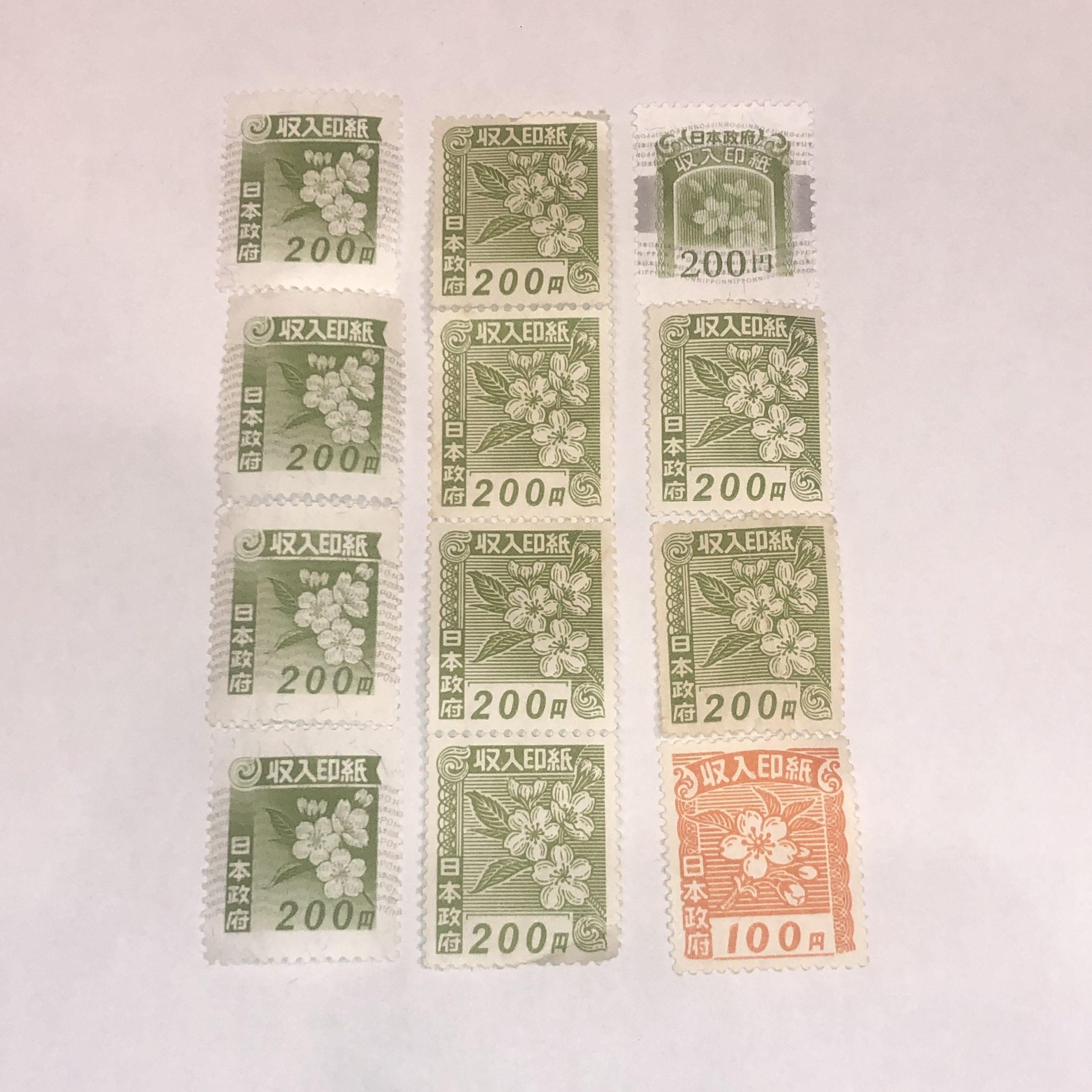 収入印紙 200円 100円
