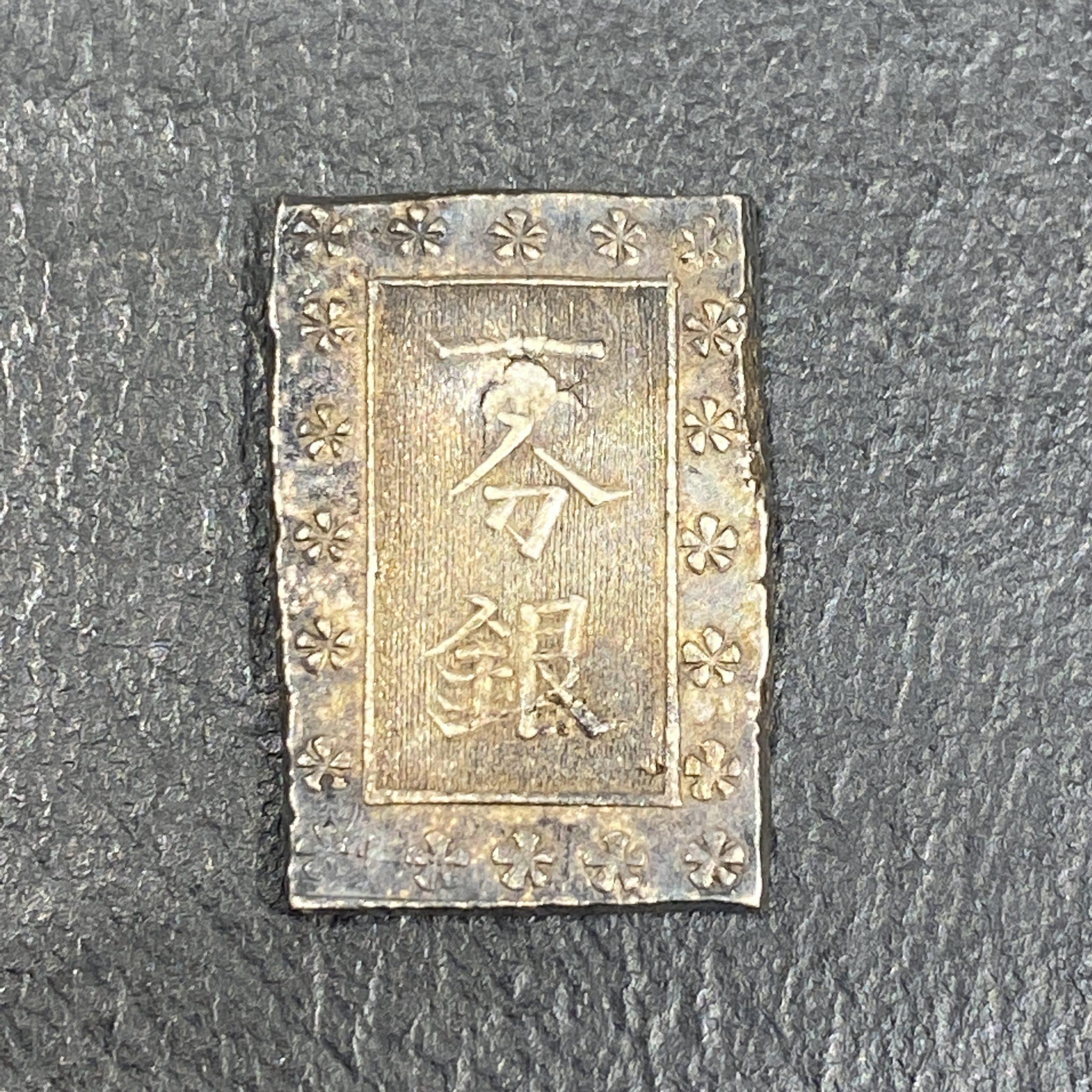 【日本古銭/日本銀貨】一分銀 銀座常是 定
