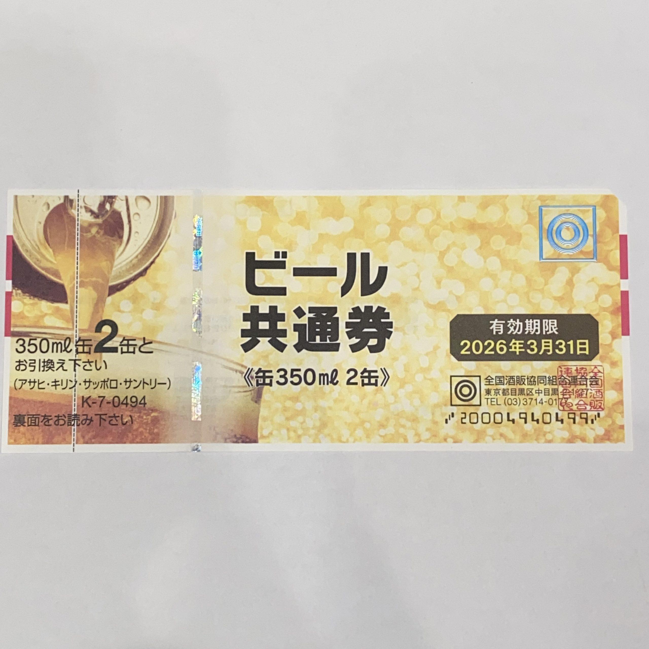 ビール共通券 494円