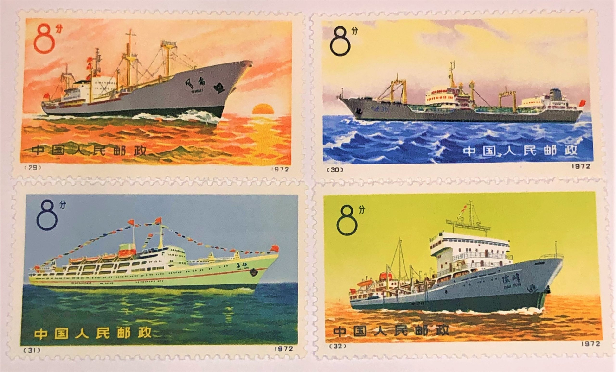 中国切手 船シリーズ