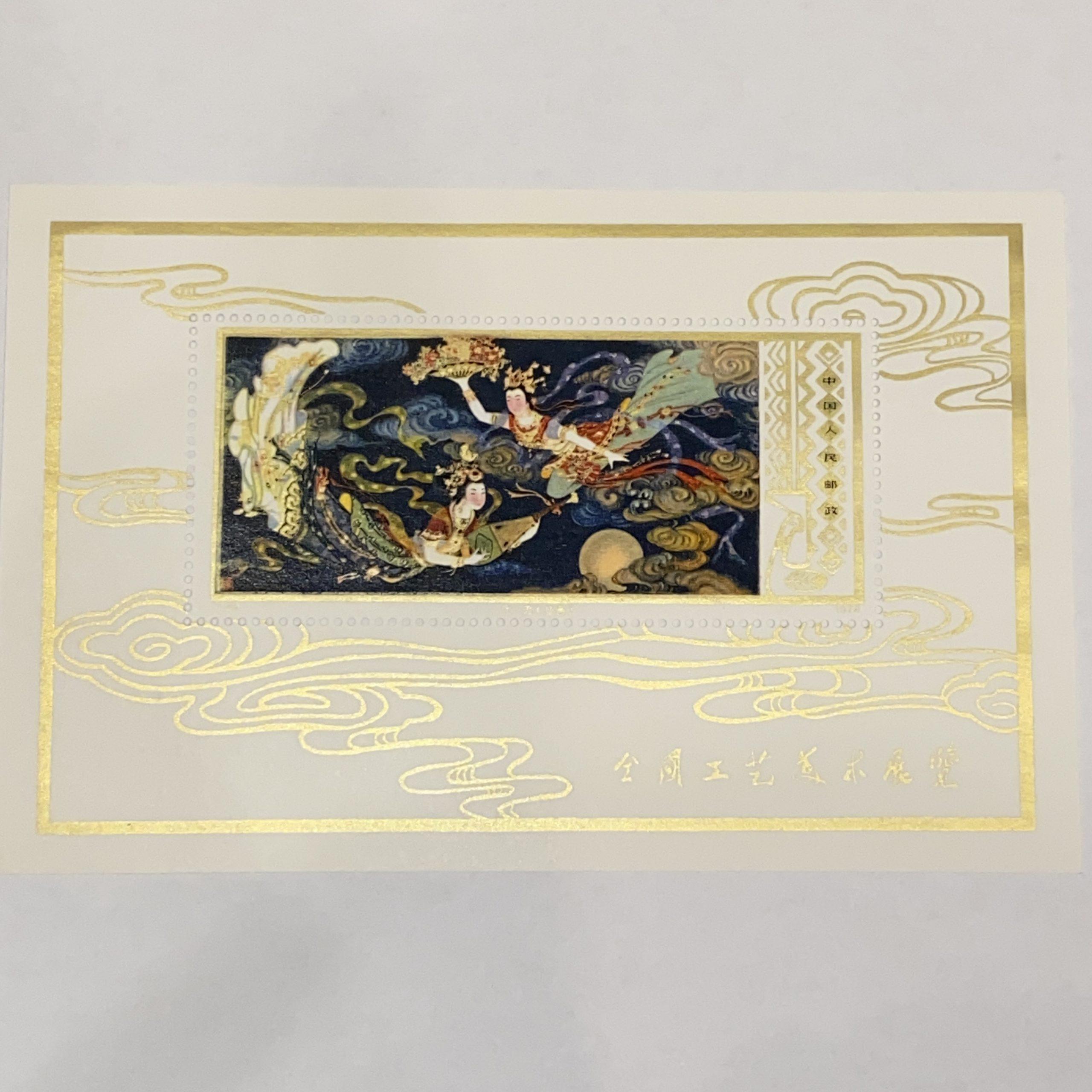 【中国切手】T29 工芸美術 1978年 飛天(壁画) 小型シート