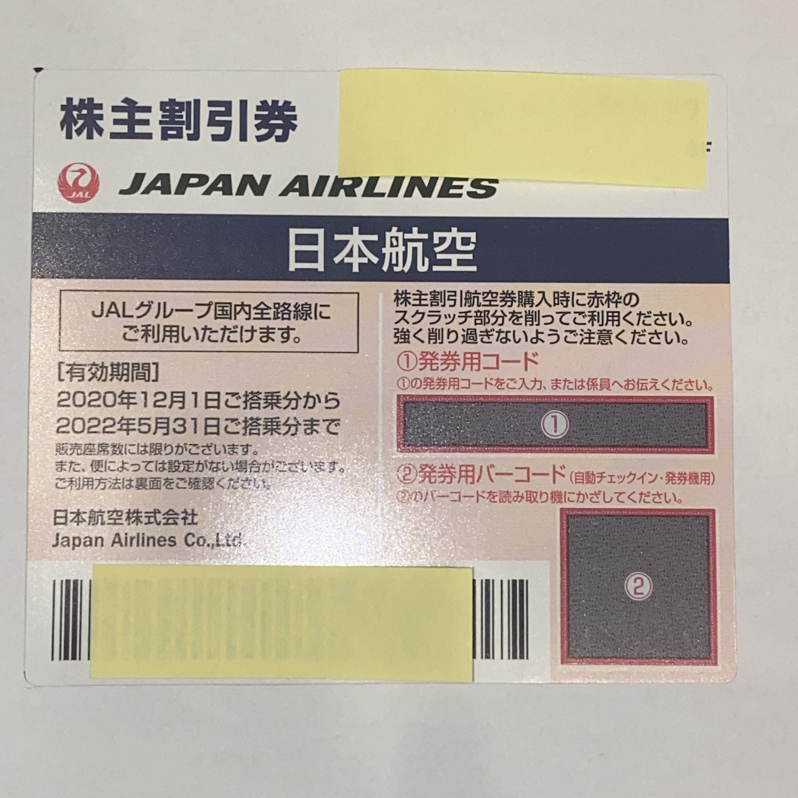 JAL 株主優待券 2022年5月31日まで