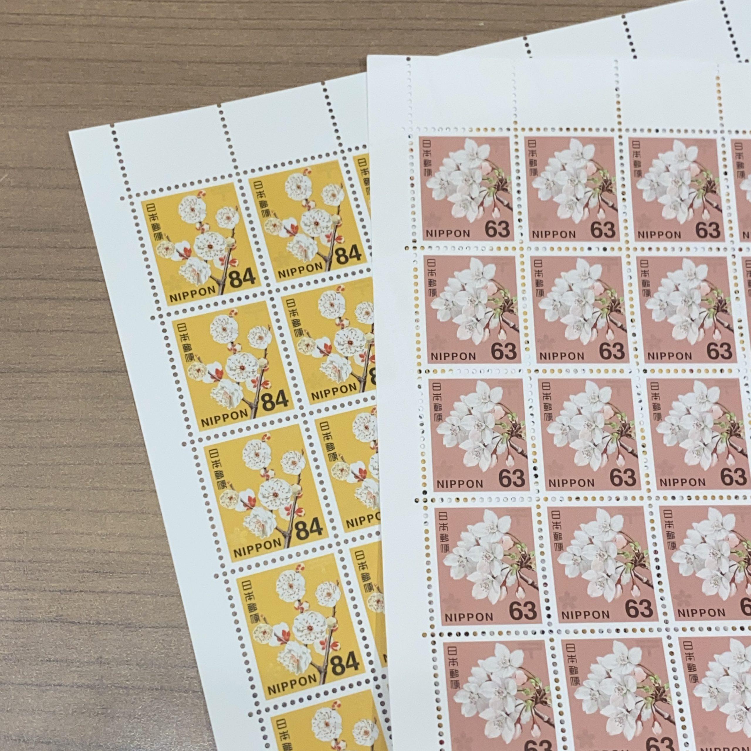 普通切手 84円/63円