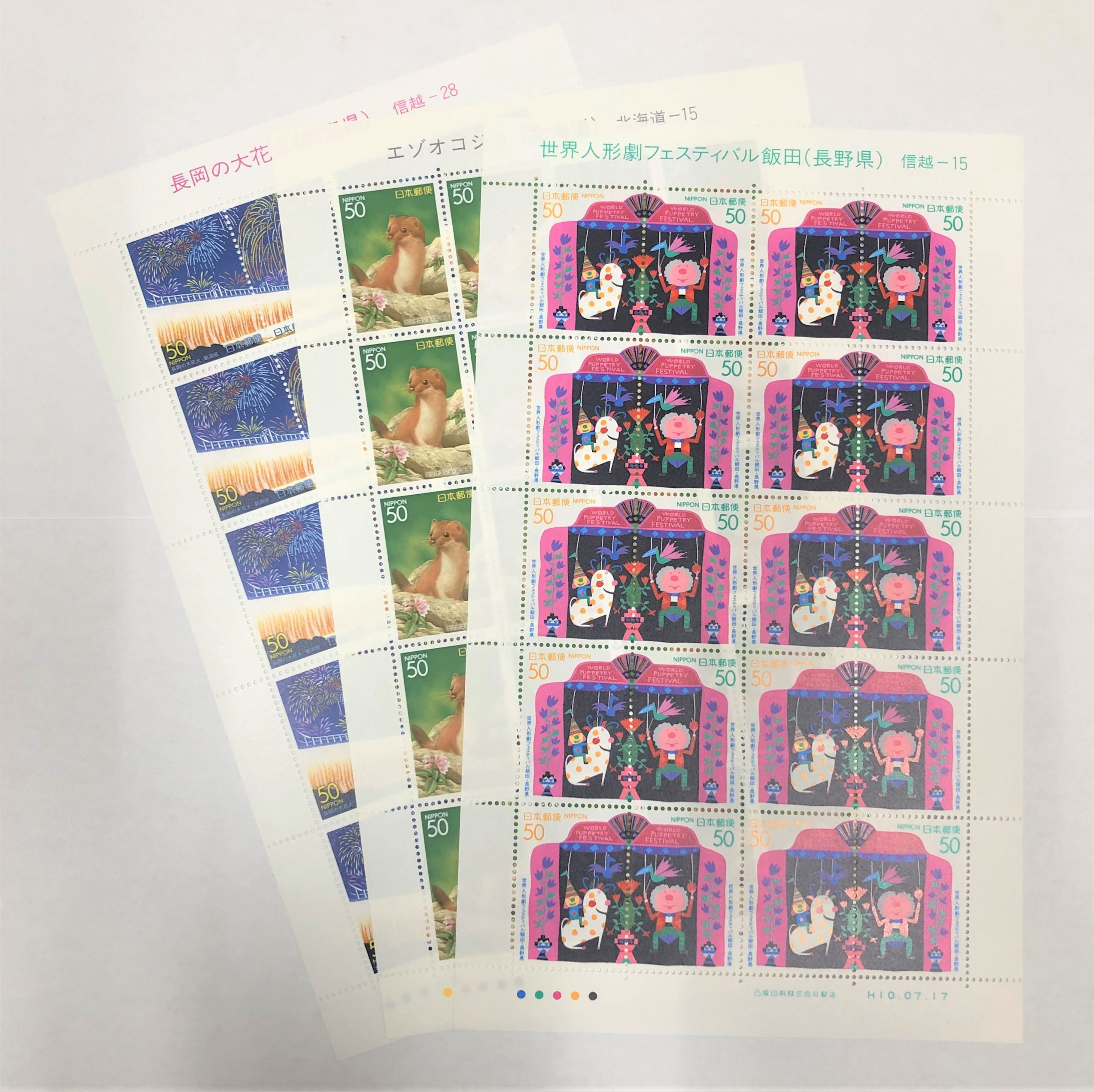 シート切手 50円×20