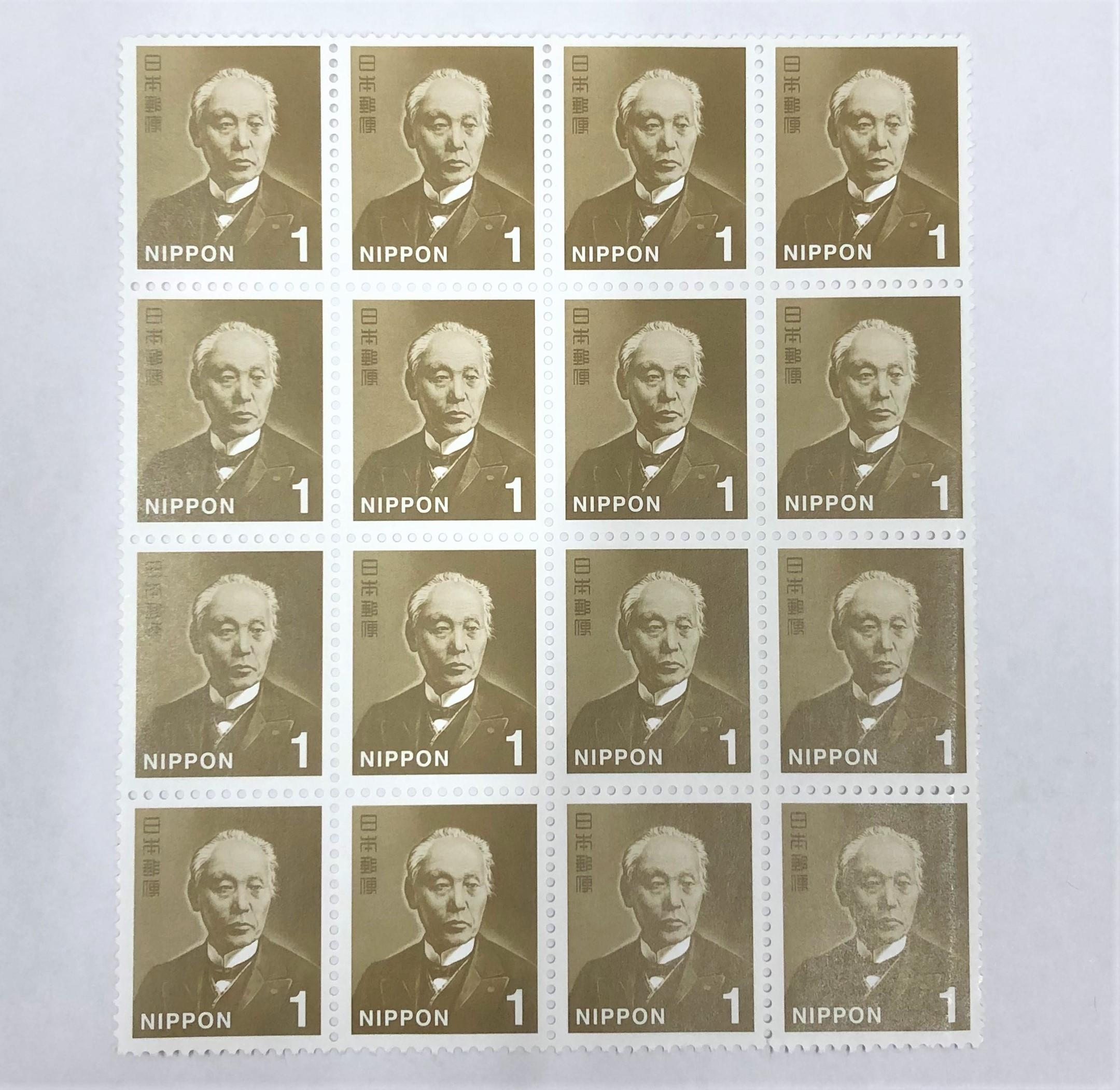 バラ切手 1円