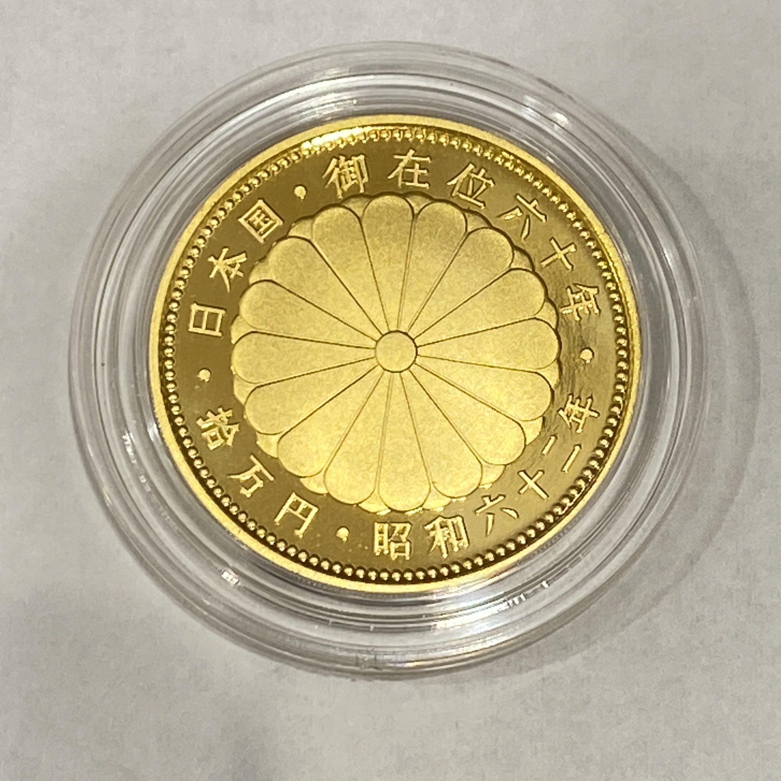 天皇御在位記念 10万円金貨