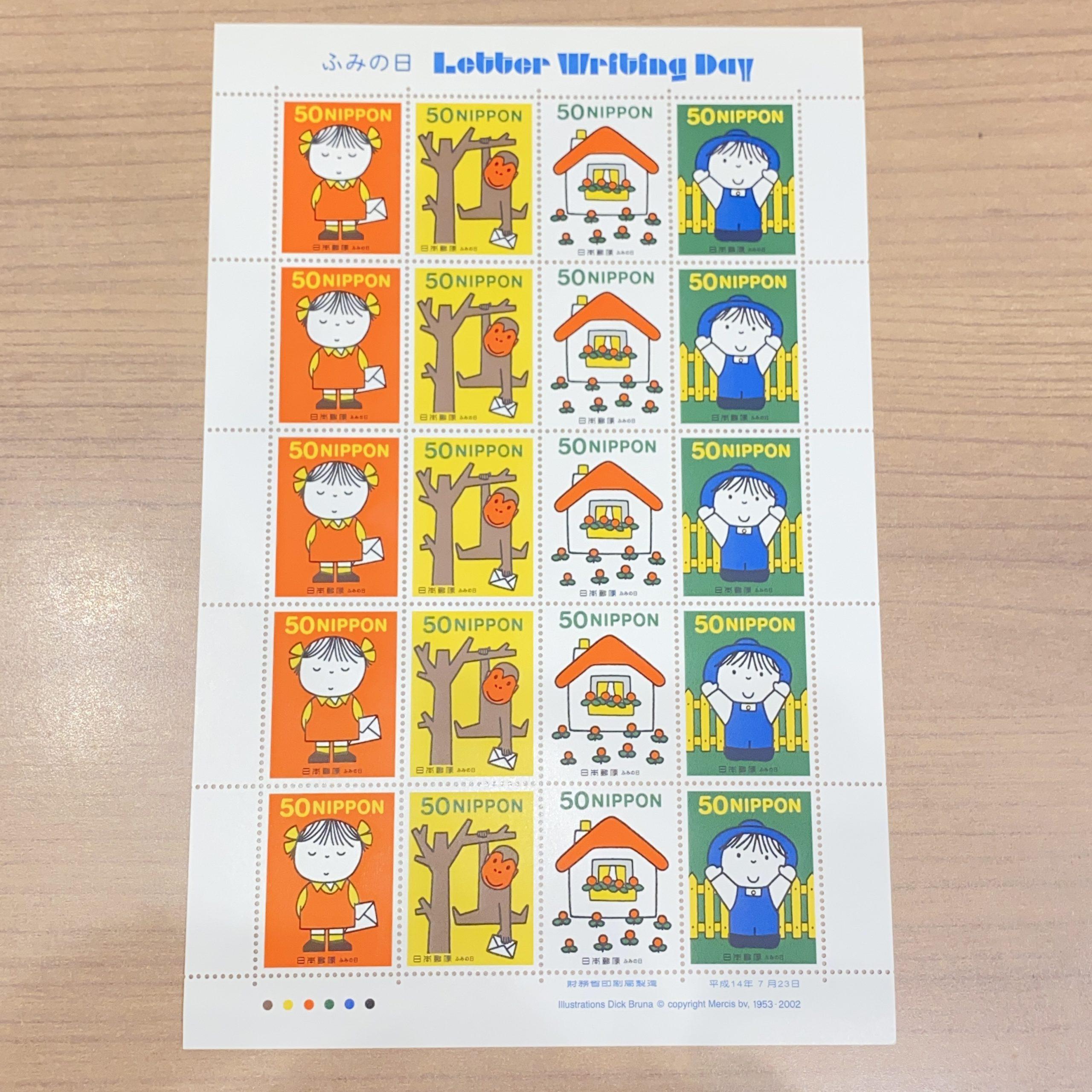 日本シート切手 50円×20面